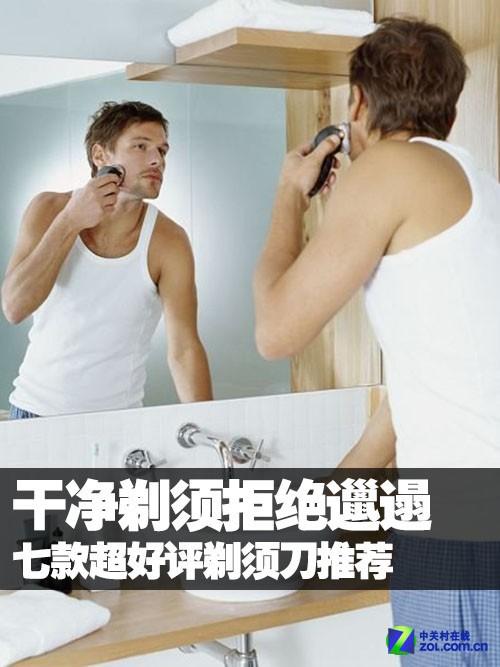 干净剃须拒绝邋遢 七款好评剃须刀推荐