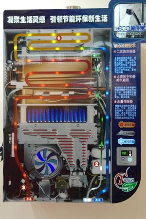 能率jsq28冷凝式智能燃气热水器