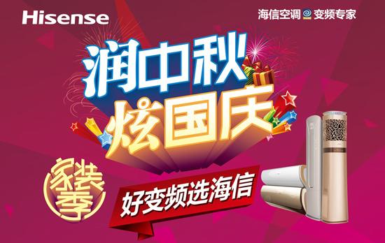 """海信空调推出了""""好变频选海信,润中秋炫国庆""""重磅市场活动"""