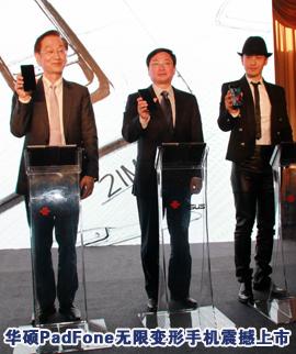 华硕PadFone无限变形手机震撼上市