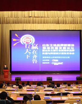 山东主流品牌新媒体精准传播发展论坛举行