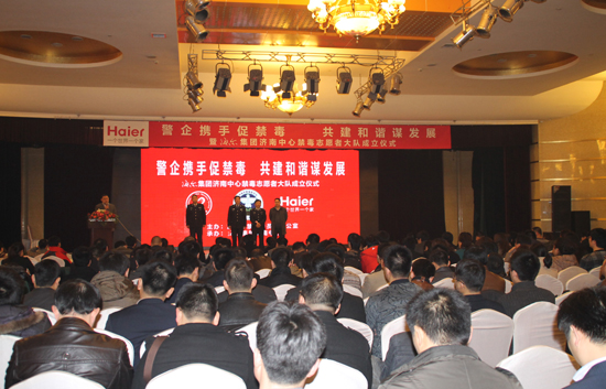 海尔集团济南中心禁毒志愿者大队成立